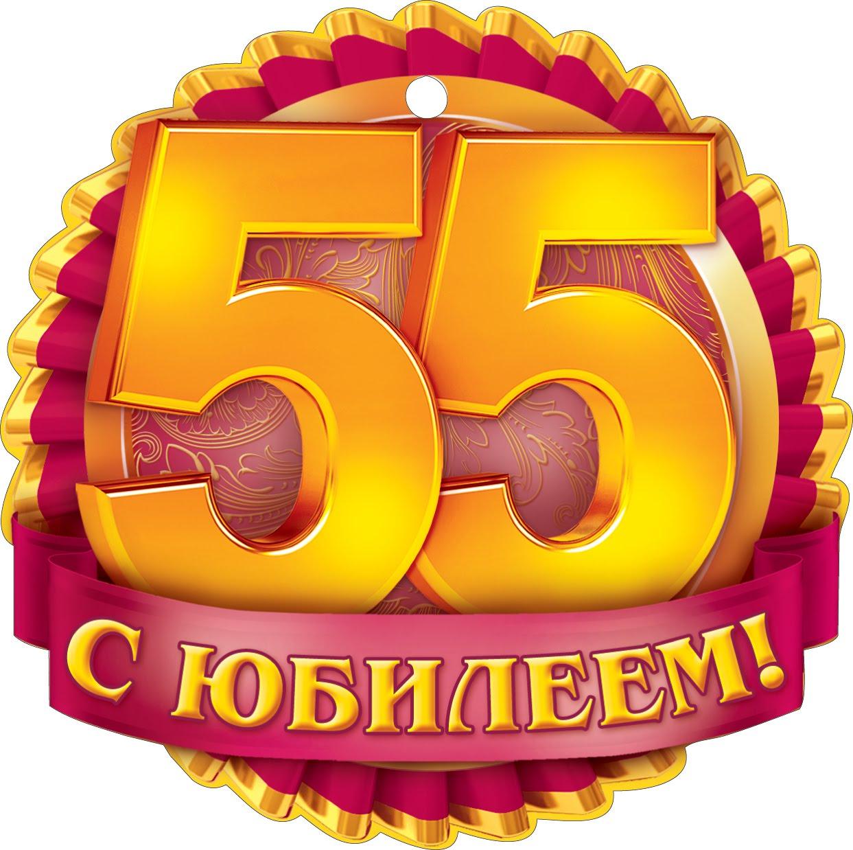 Поздравление с 55 летием для женщины учителя фото 611